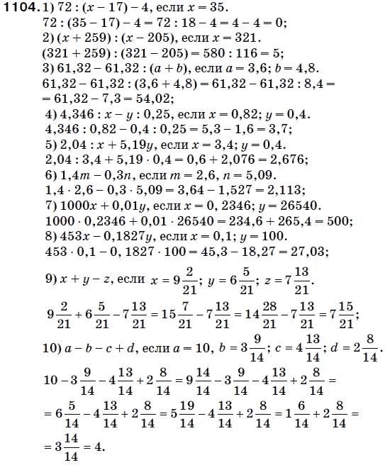 Решебник По Математике Якир На Русском