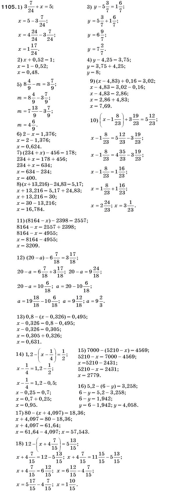 Готовые домашние задания по математике 5 мерзляк