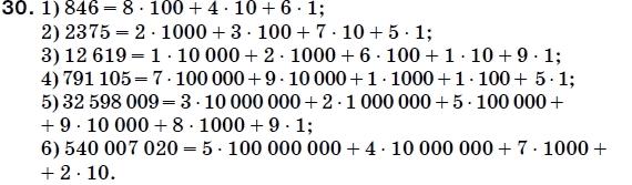 решебник 30 по математике 5 класс