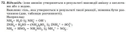 химии гдз 11 величко по