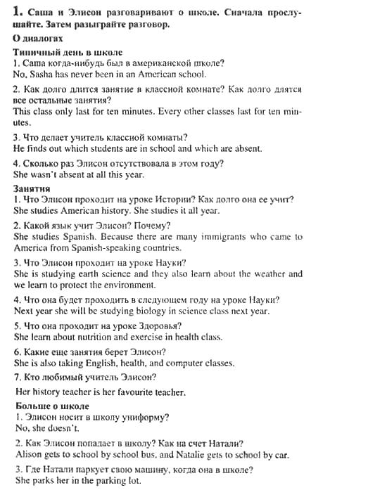 Гдз По Английскому 7 Класс Клементьева И Шэннон