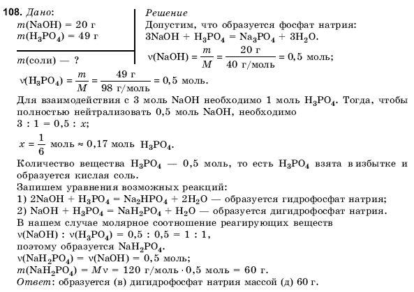 гдз 10 клас хімія депутат