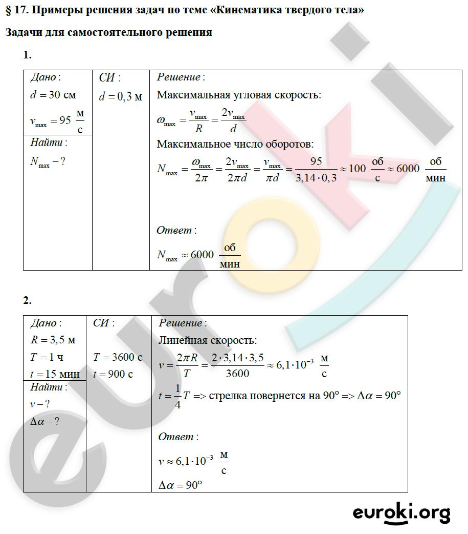 Физика мякишев 10 класс примеры решения задач решение задач и в10 математика