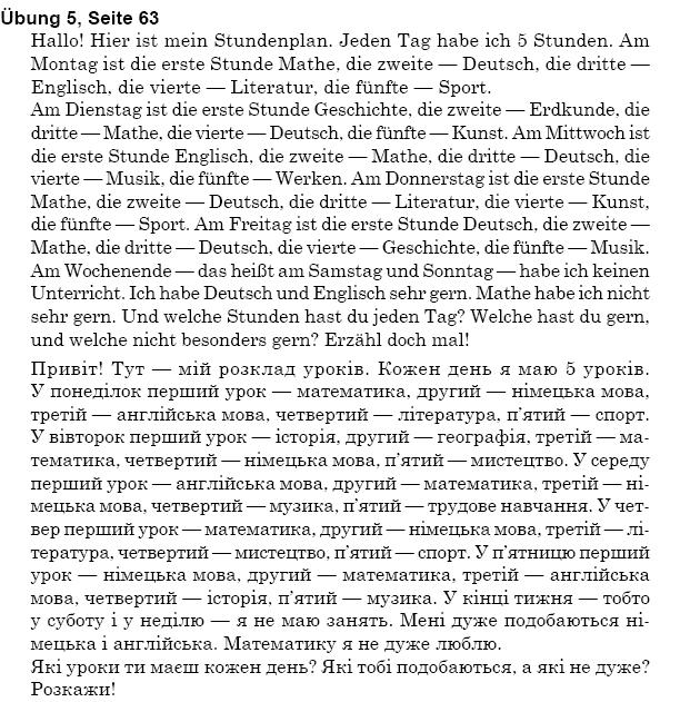 Немецкий с.сотникова,т.билоусова2018 гдз язык 5 класс