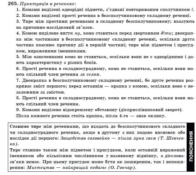 гдз 11 клас укр мова біляєв