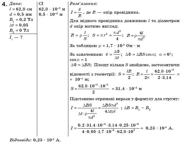 гдз з фізики 11 клас савченко