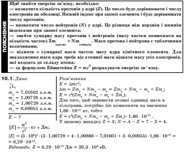 Решебник По Физике 10 Класс С.у.гончаренко