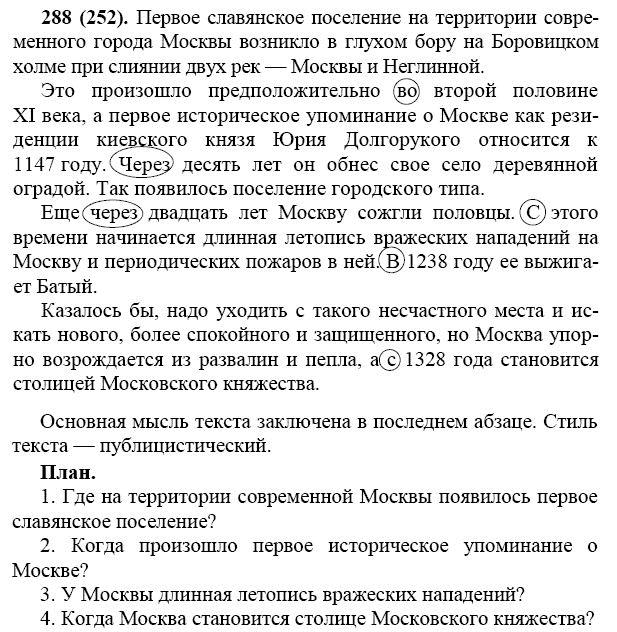 гдз по русскому 7 класс ладыженская баранов: