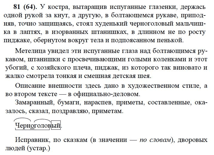 Языку русскому 7 баранов класса решебник 2006 по