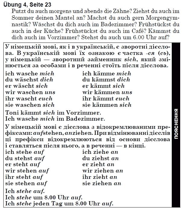 Немецкий язык гдз басай класс 4