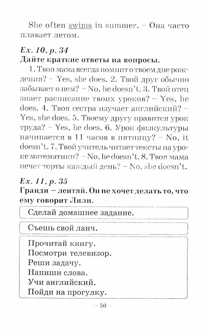 Английскому 2007 класс 4 по языку гдз