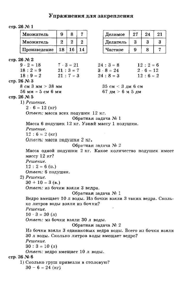 гдз по математике 3 класса 1 часть моро м и ответы