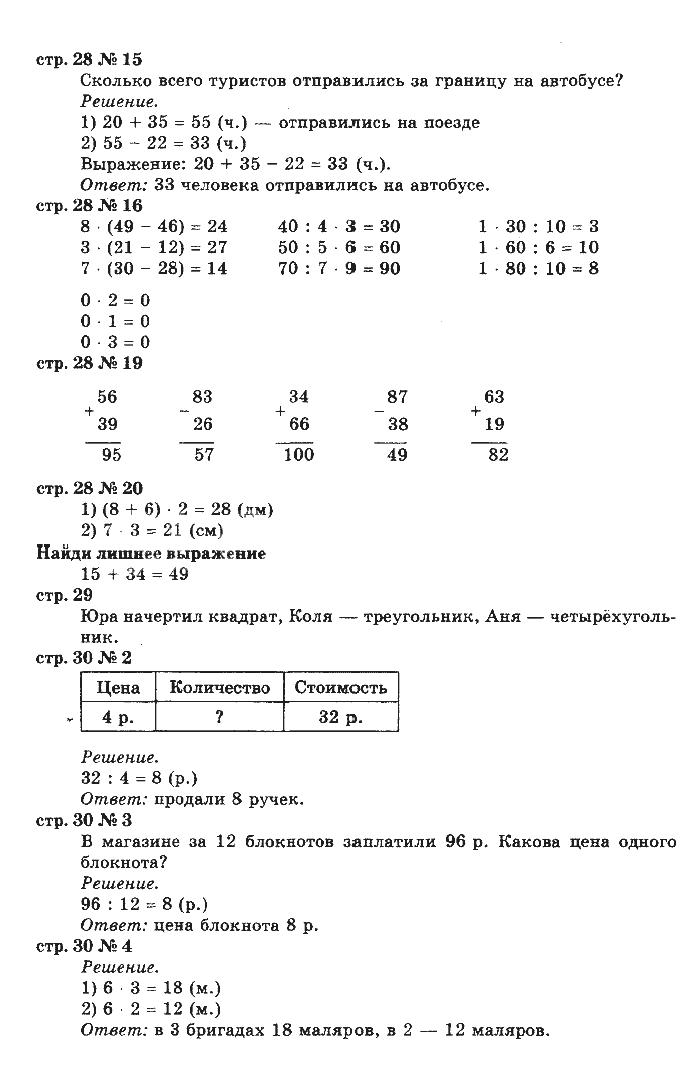 Гдз По Математике 4 Класс Страница 20