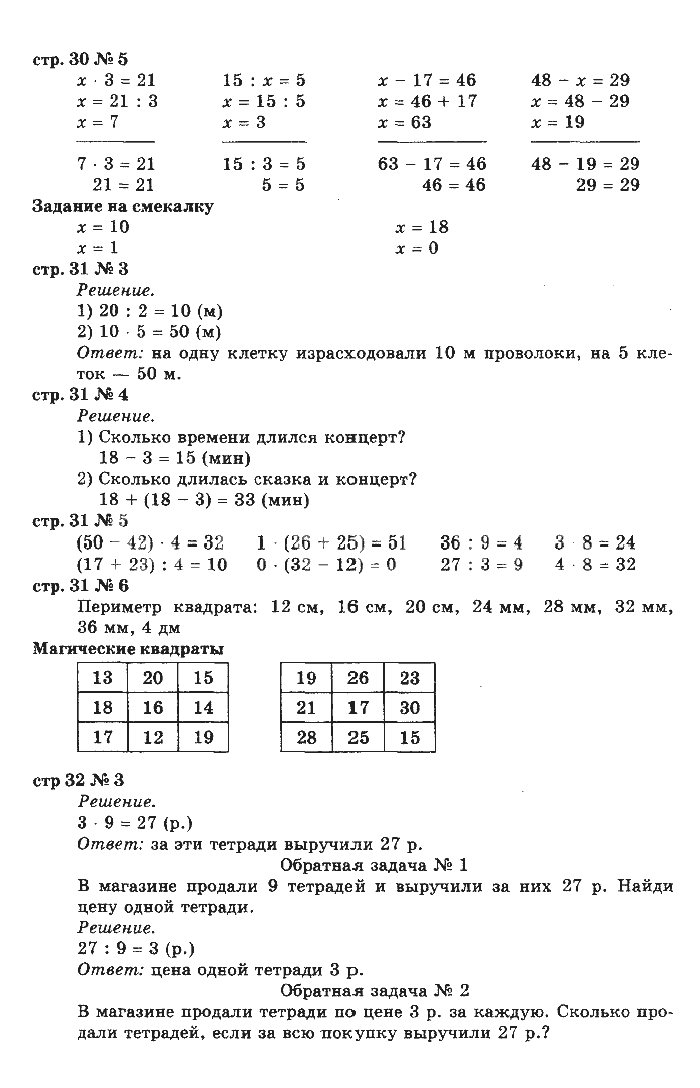 3 21 гдз страница по номер математике класс