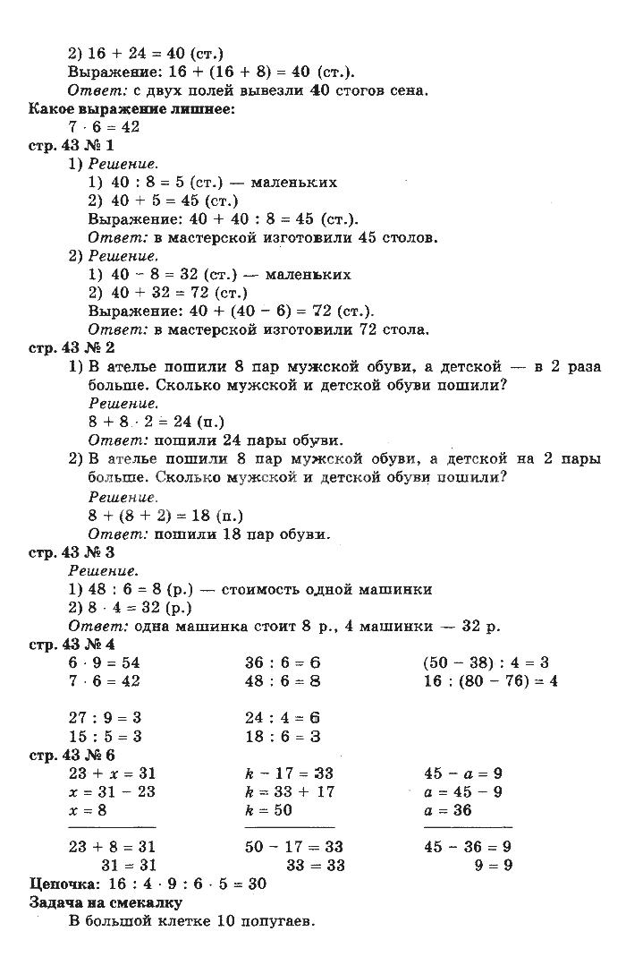 Гдз математика 2 класс 1часть стр 33