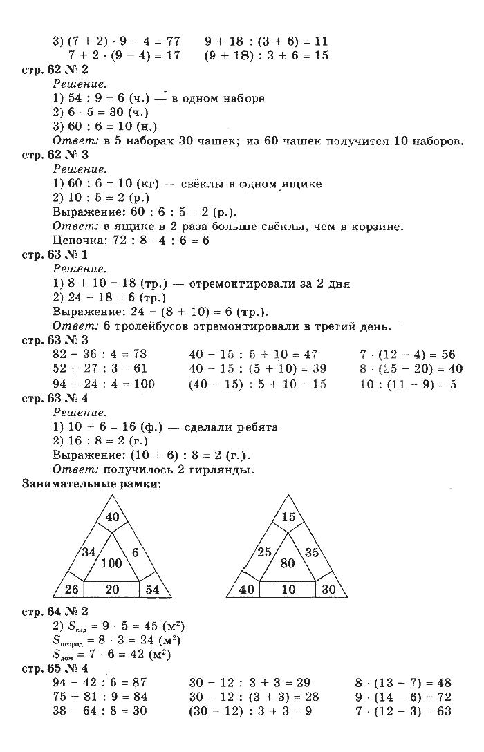 готовое домашнее задание математика 3 класс 1 часть