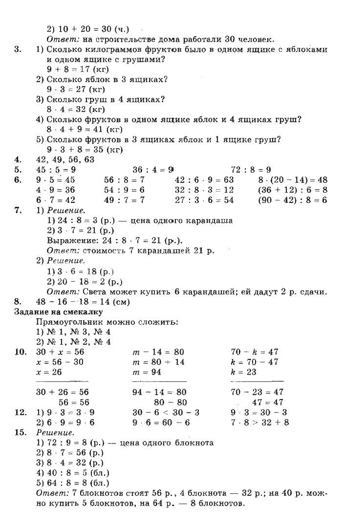 3 класс задач решебник решение математика