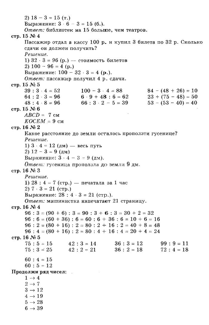 Гдз математике 3 класс страница 7 номер 5