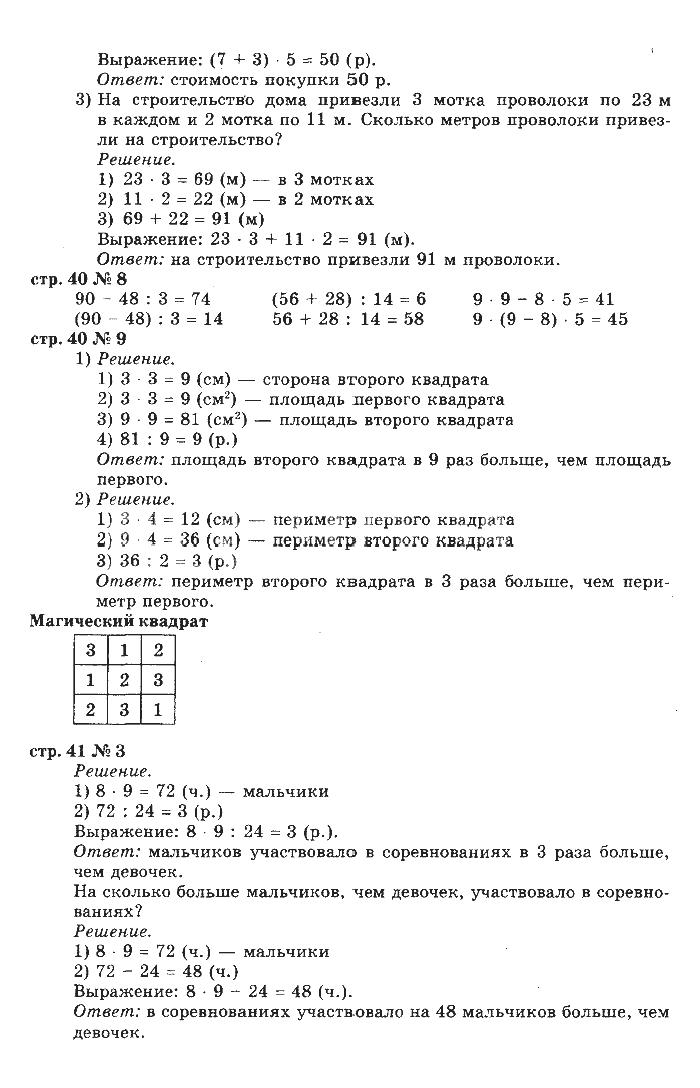 Математика 3 Класс Номер 2 Моро Гдз