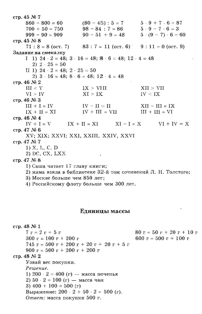 Математика 3 класс моро 2 решебник