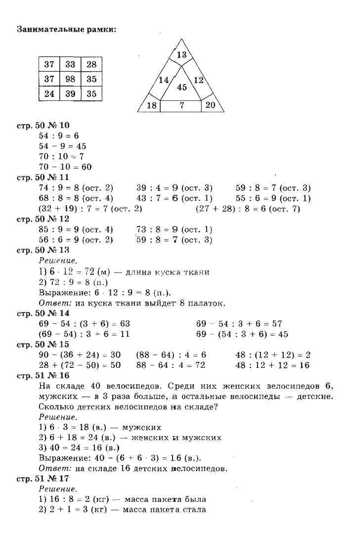 Гдз По Математике 3 Класс Страница 84 Номер 3
