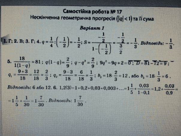 Решебник тест-контроль алгебра геометрия 9 класс