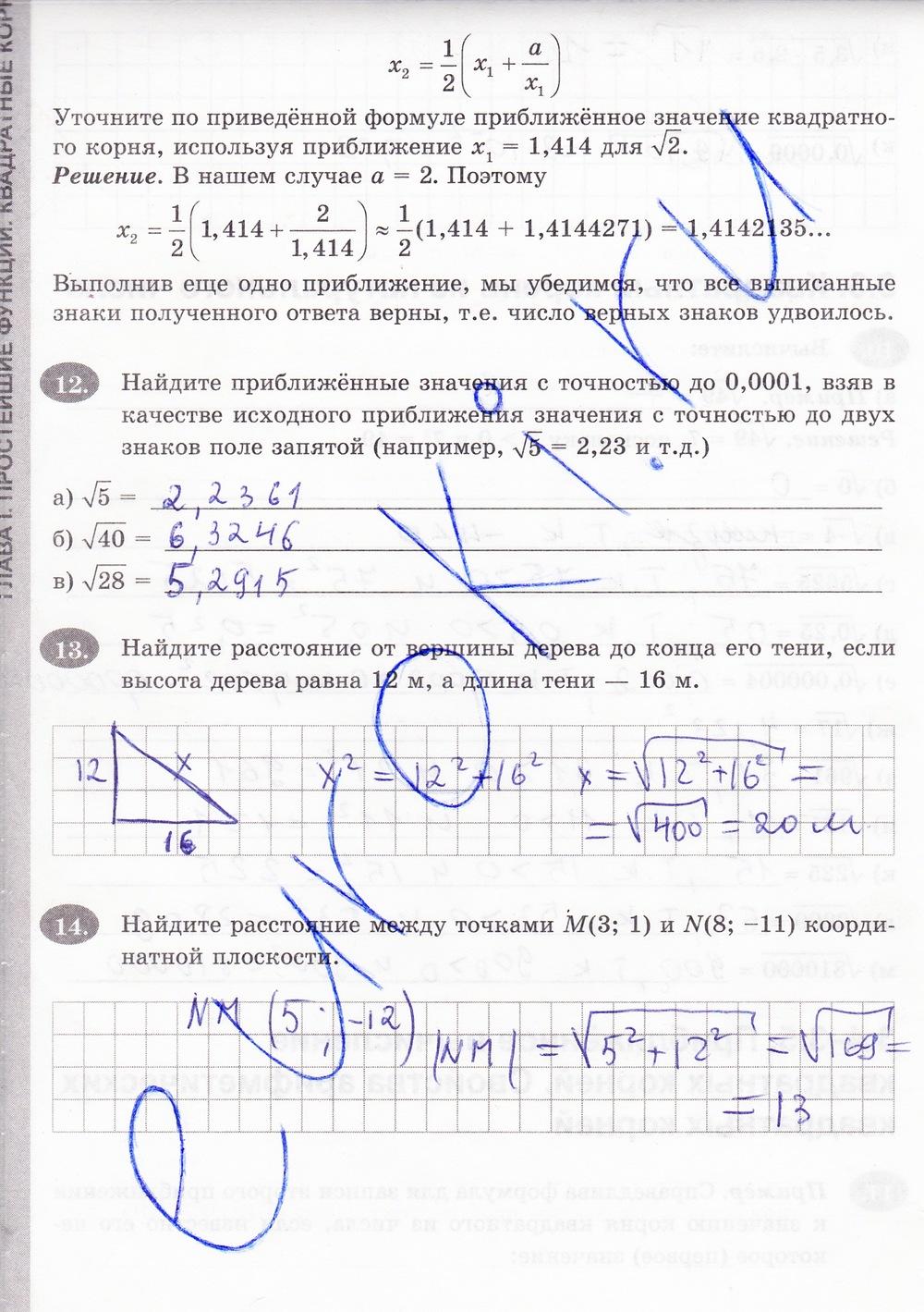 гдз по учебнику никольского 8 класс