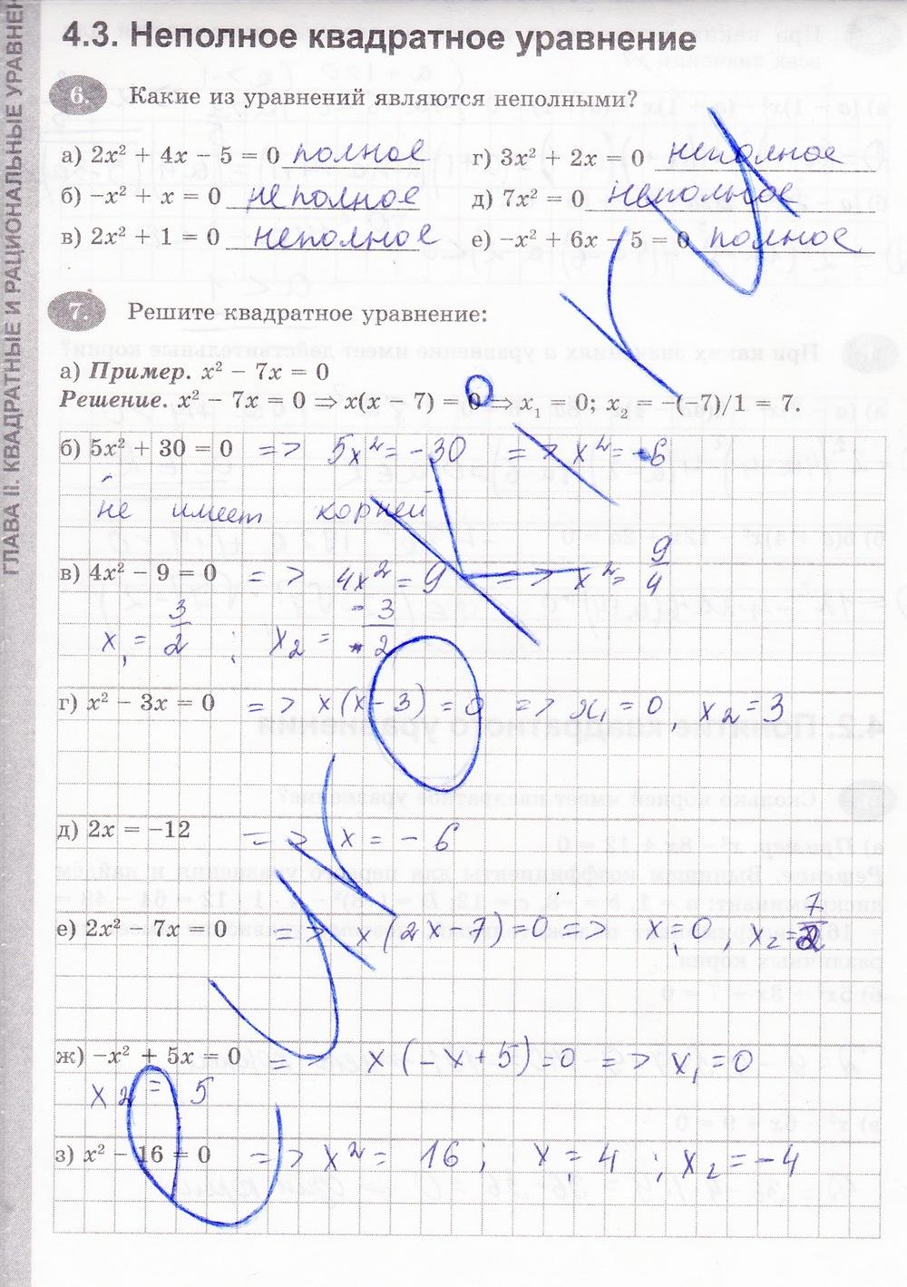 класс гдз рабочая никольскому 8 к тетрадь алгебре по