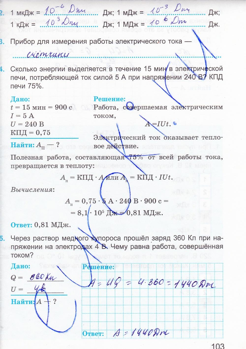 физика в ф дмитриева гдз скачать