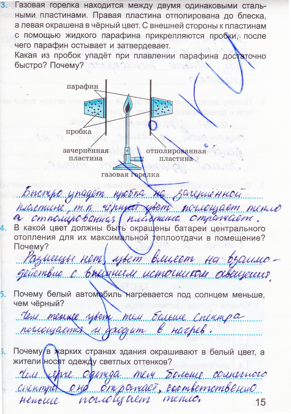 Физике белый класс перышкин по гдз учебник задания 8
