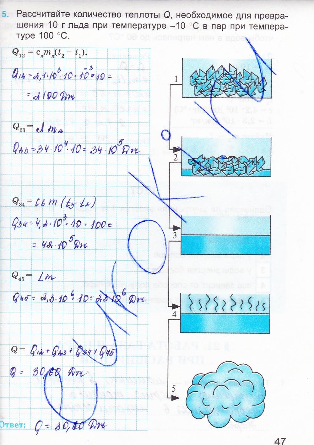 Гдз по физике 8 класс мерзляк