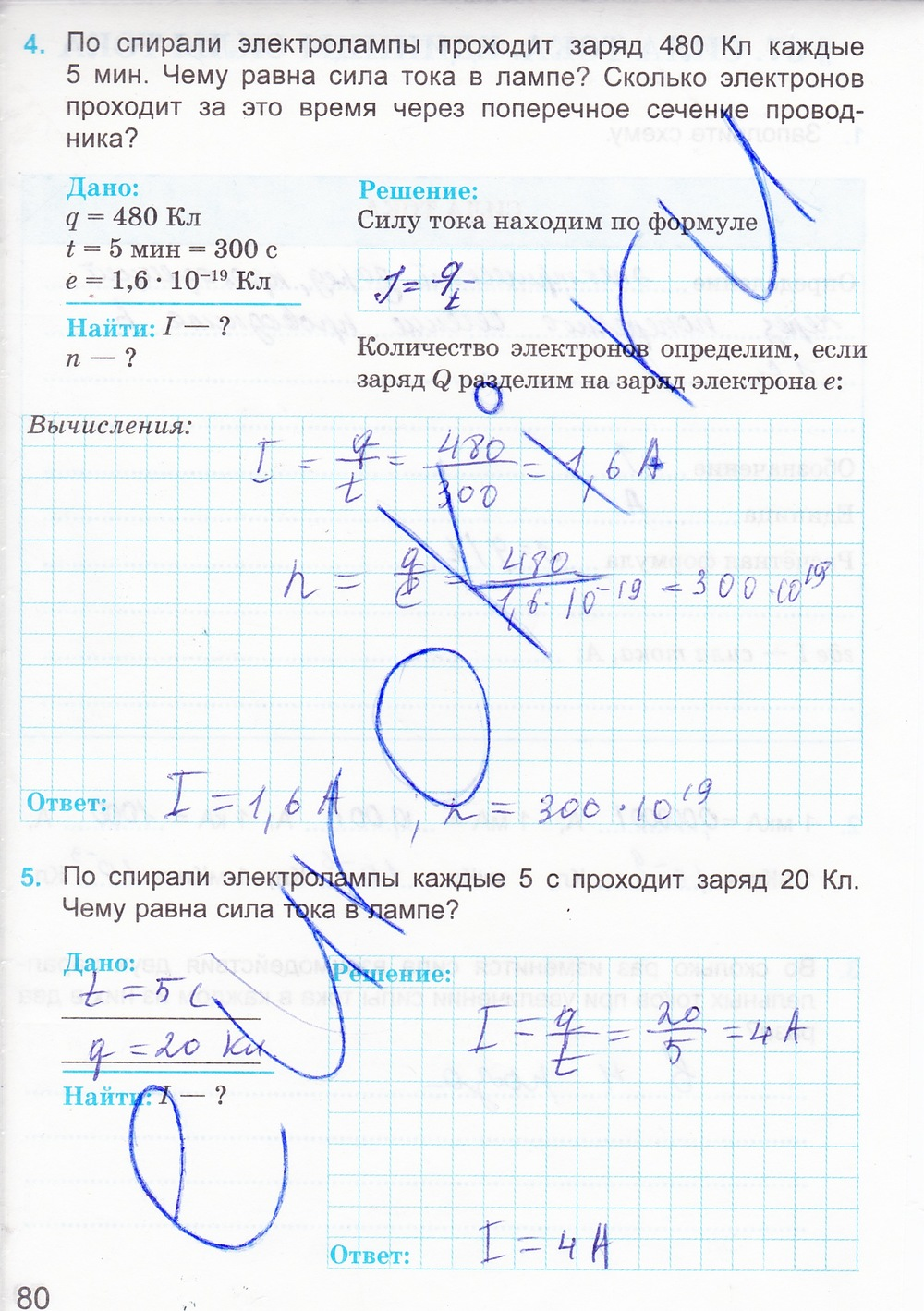Решебник Для Задач По Физике В Ф Дмитриева