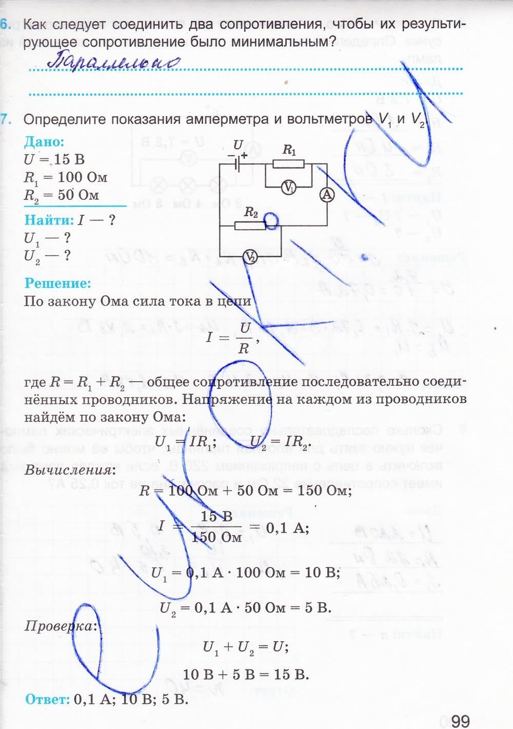 8класс дрофа по физике решебник