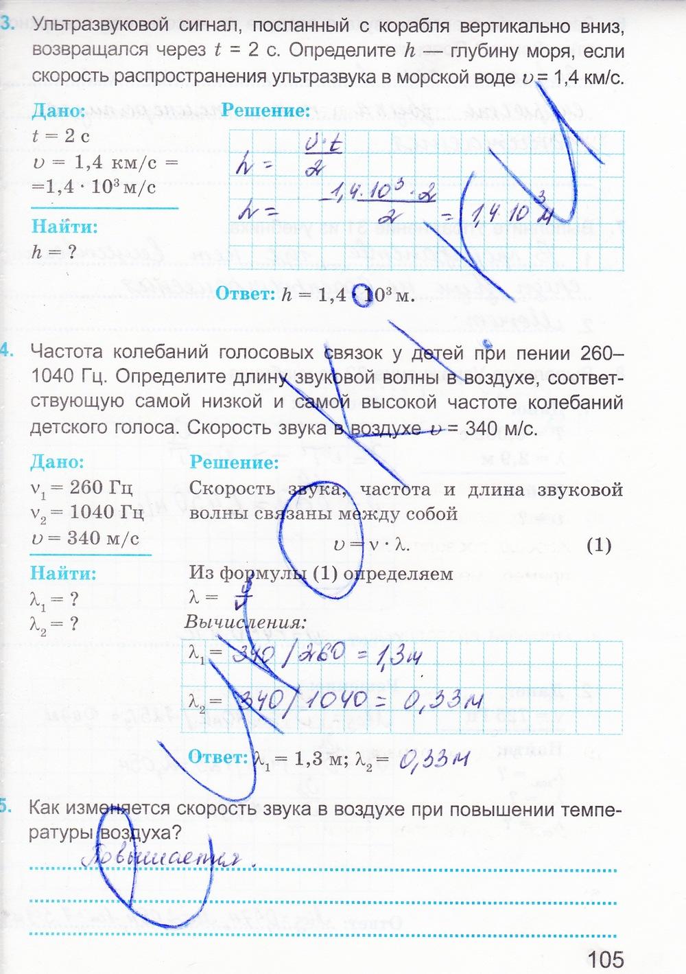 Решебник по рабочей тетради по физике 8 класс касьянов дмитриева.