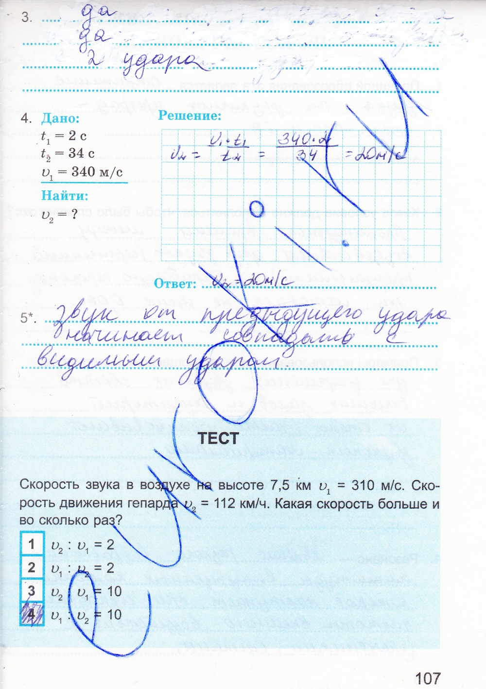 Гдз По Физике 9 Класс Дмитриева