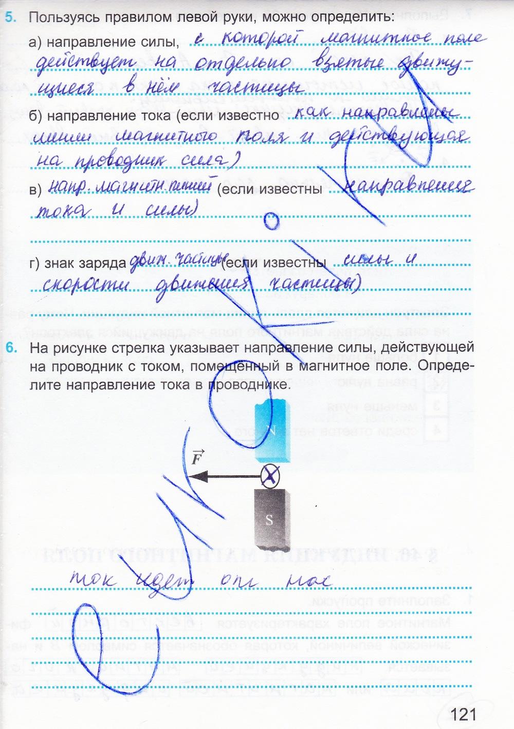 физика гдз дмитриев