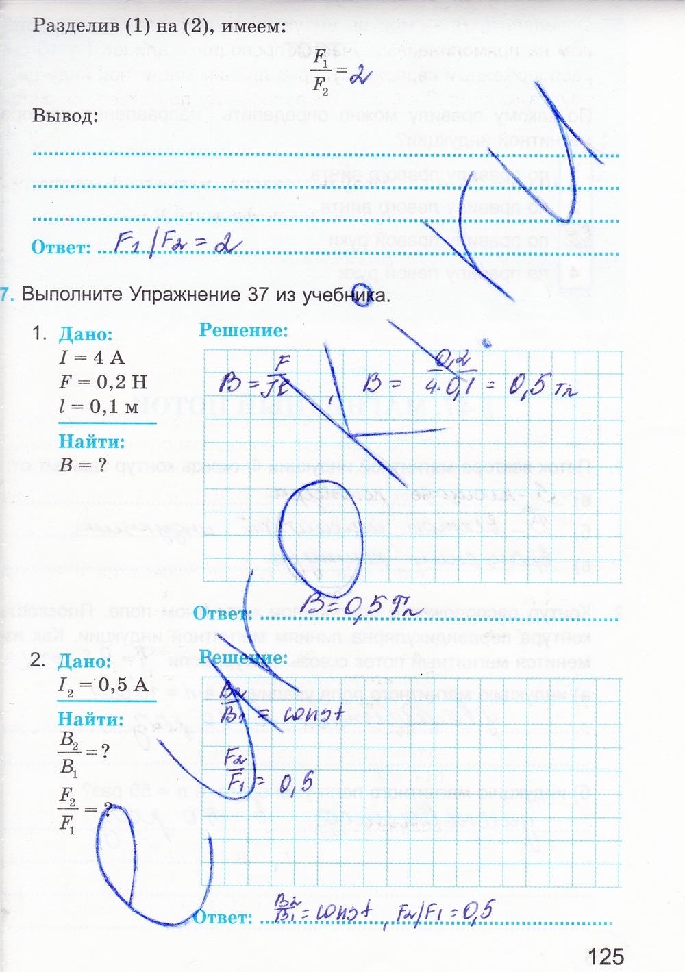 Физике 9 по класс дмитриева гдз