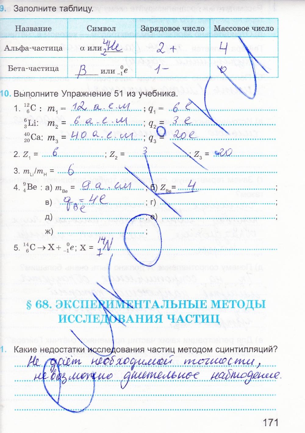 к физики касьянова учебнику решебник