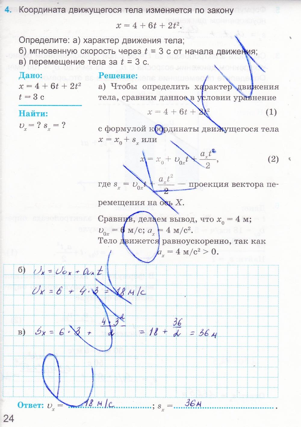 по дмитриева класс физике гдз 9