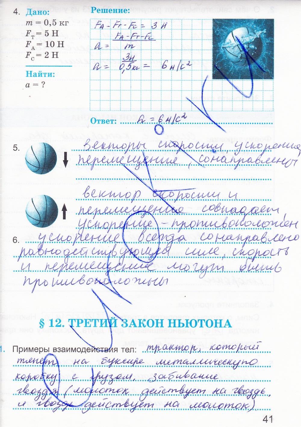 Дмитриева среднего для профессионального образования по гдз физике