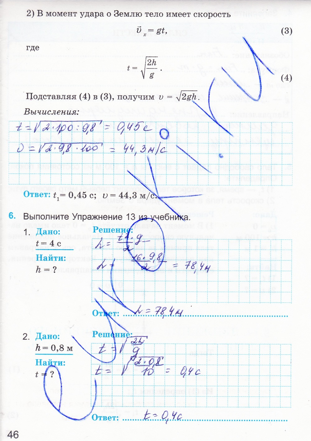 дмитриева гдз класс физике по 9