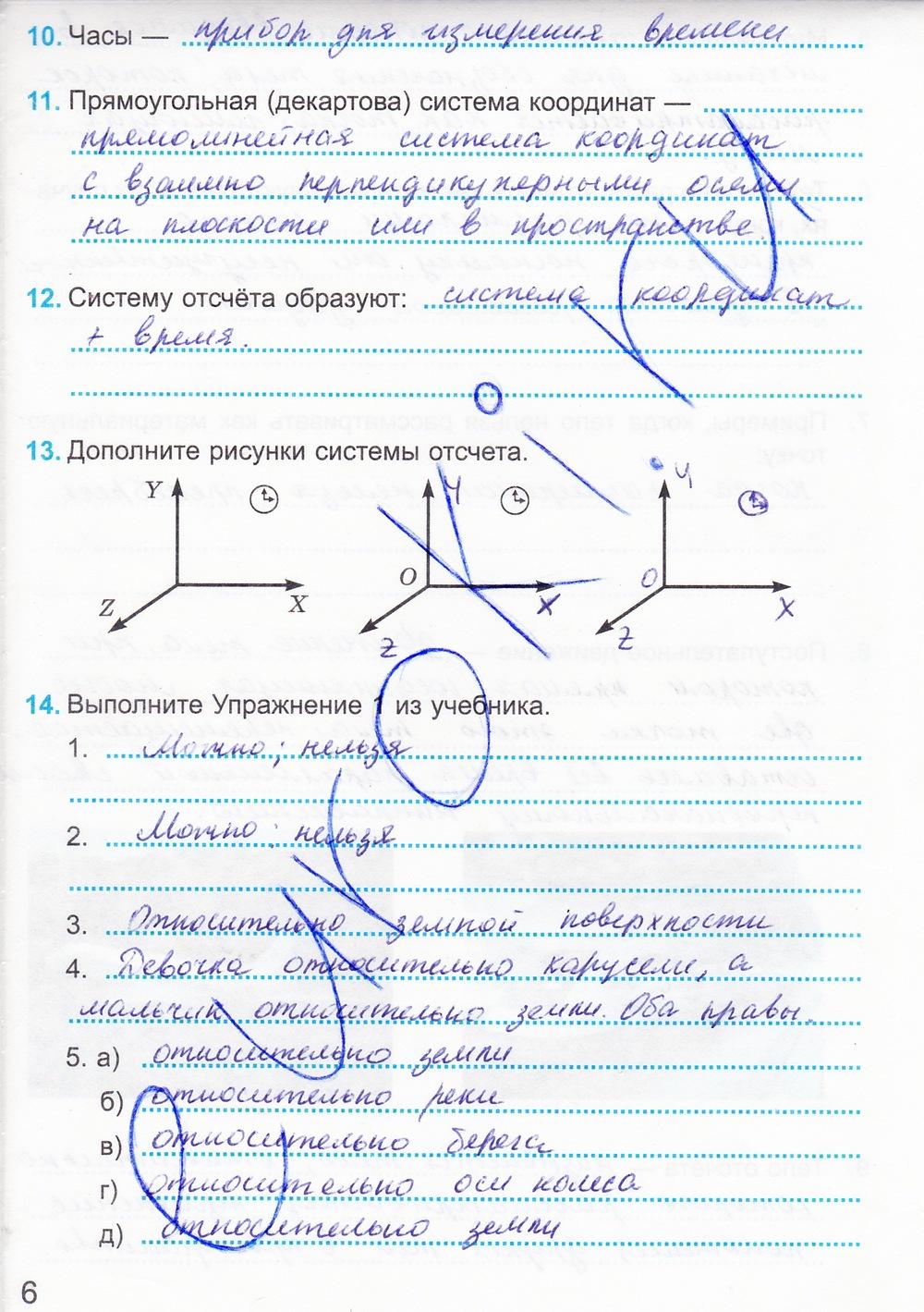 решебник рабочей тетради по физике 6