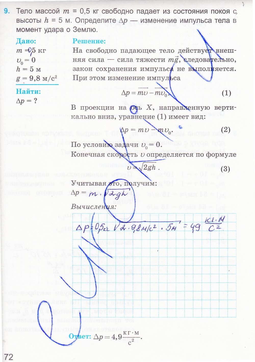 гдз по физике в рабочей тетради 9 класс гутник