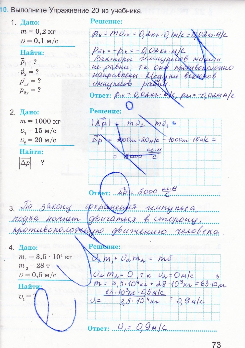 гдз по задачнику по физике в.ф.дмитриева