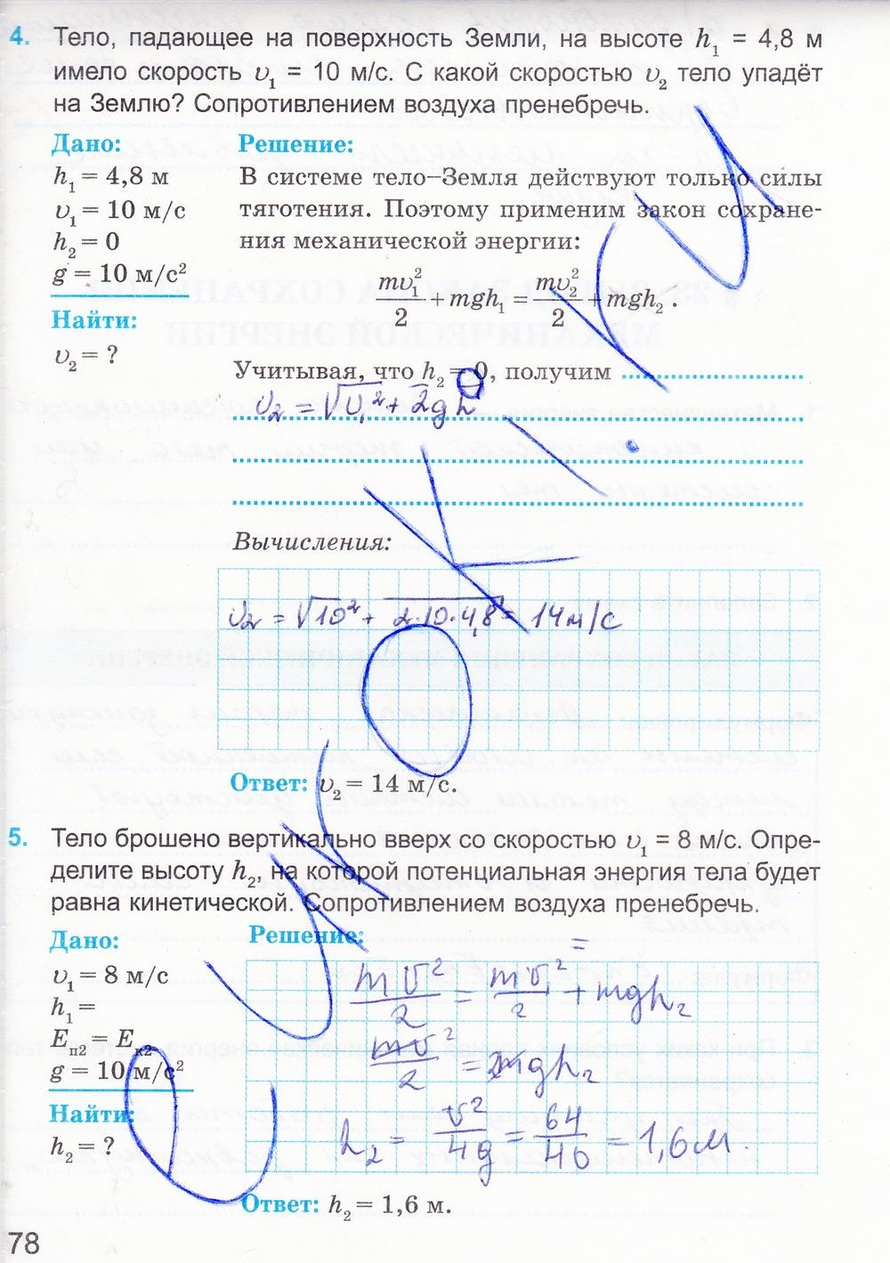Рабочей физике тетради по гдз класс 9 по для