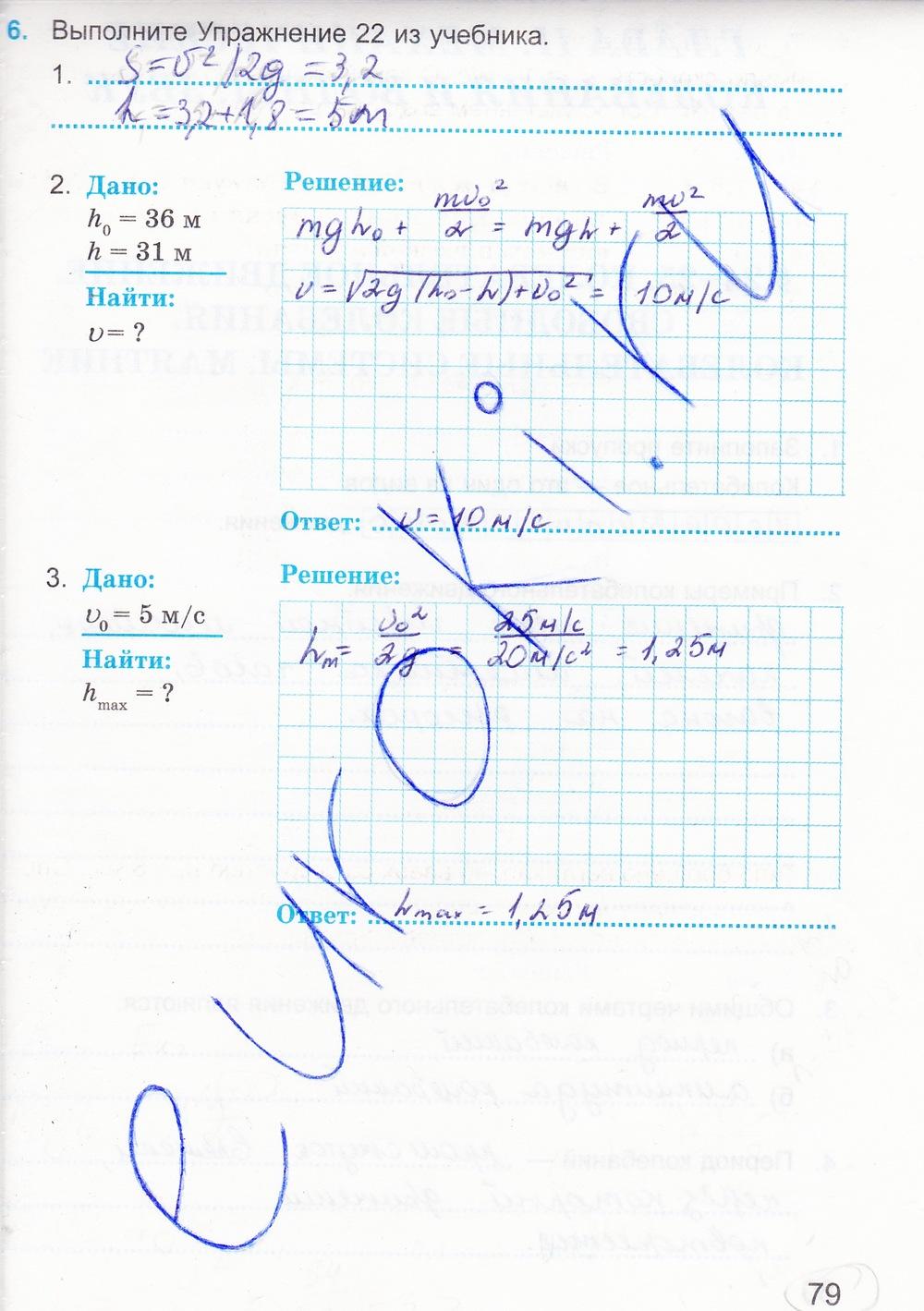дмитриева ф решебник физике задач для по в