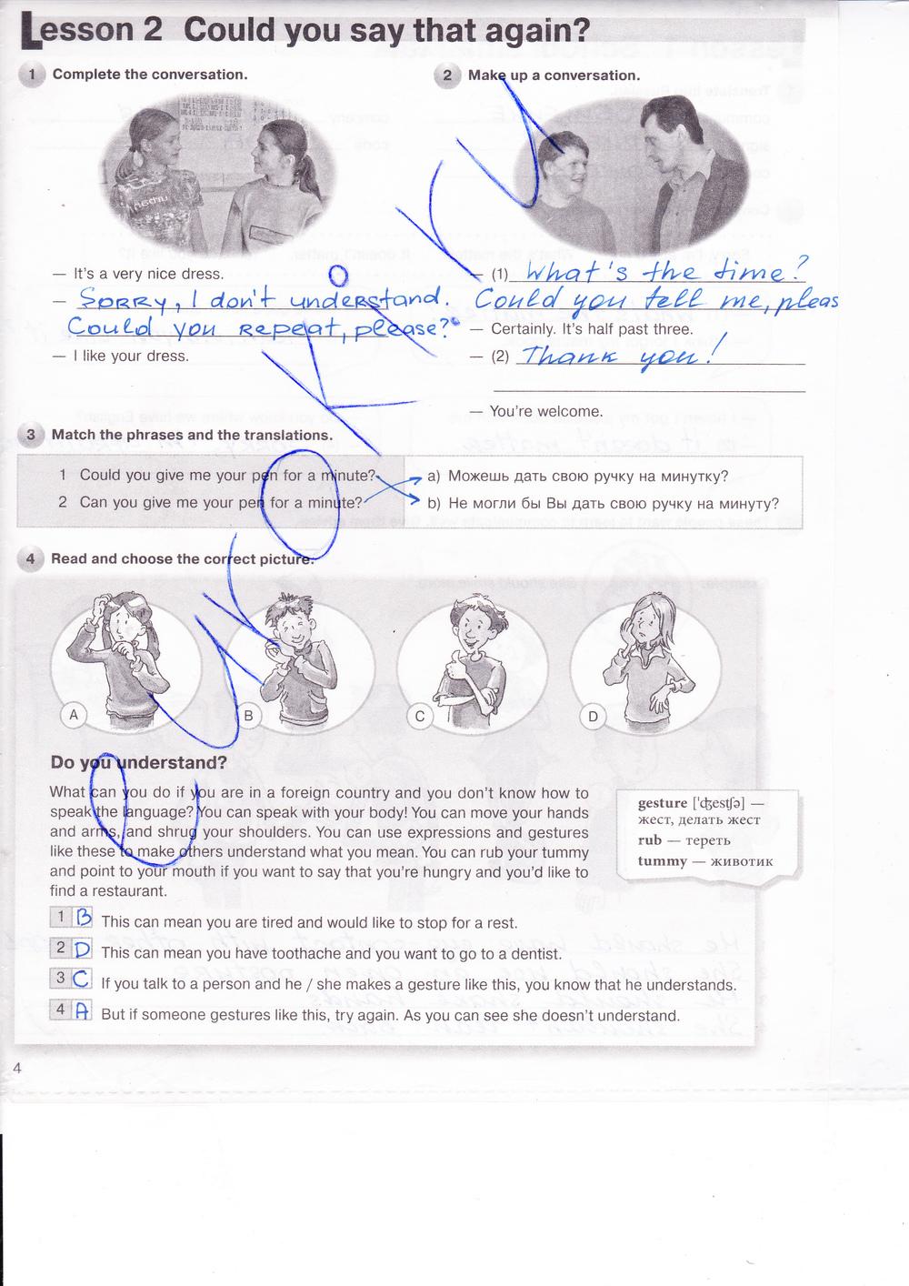 Тетрадь переводом гдз рабочая по английскому класс с 7 за