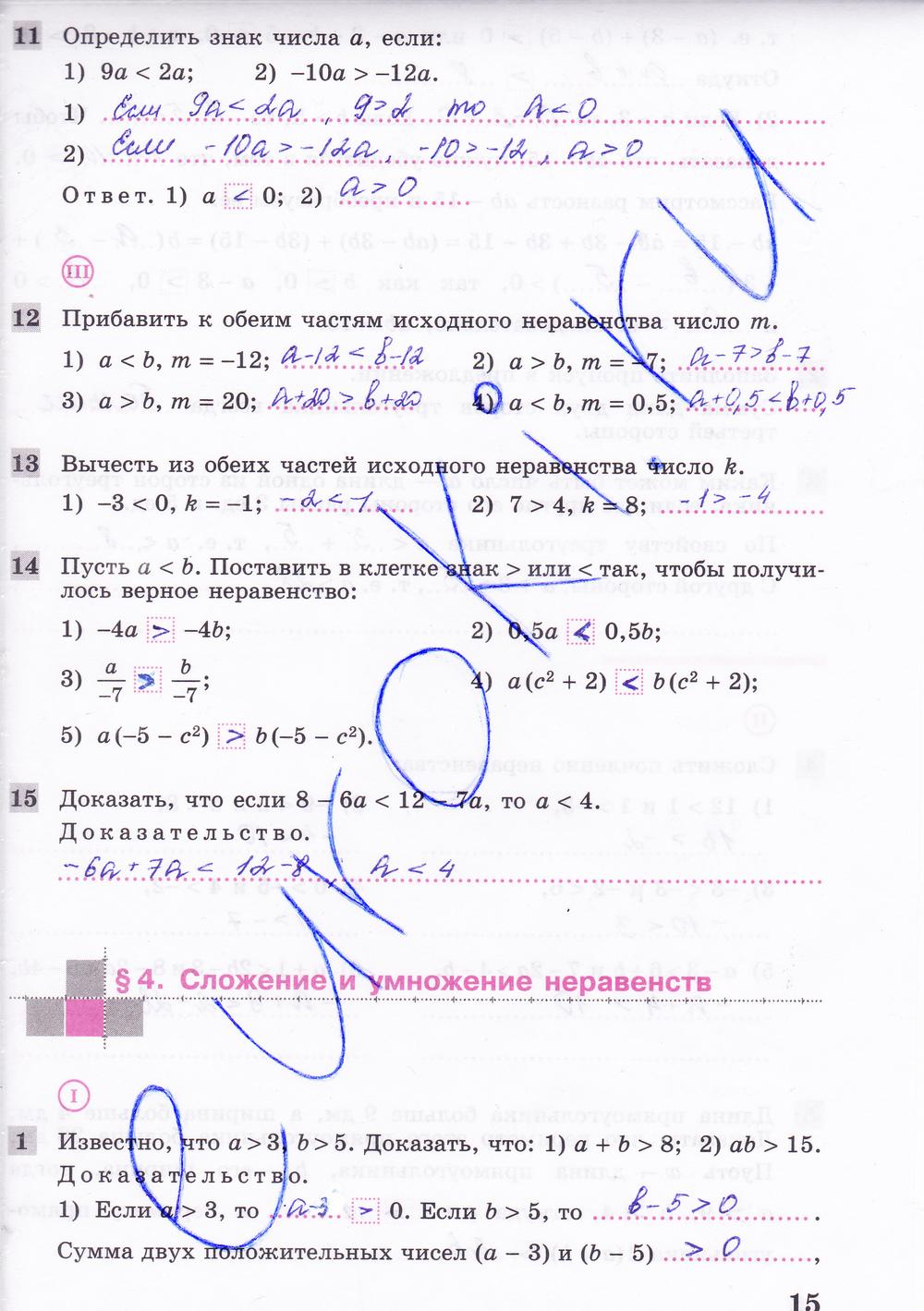 гдз по математики 8 класс колягин