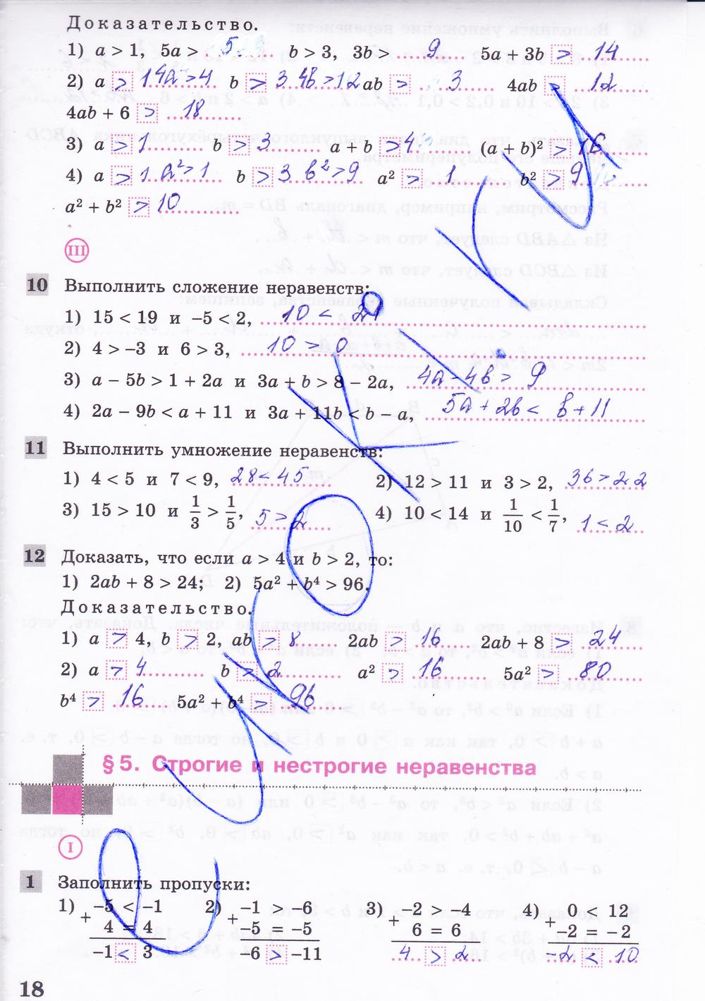 Гдз дидактические материалы по алгебре 8 класс колягин
