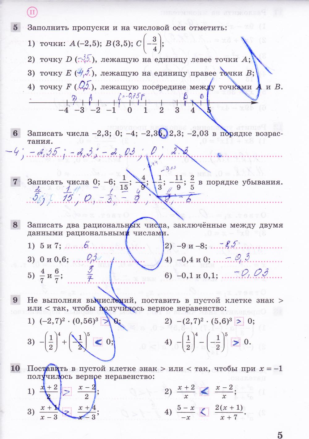 Алгебре 10 тетрадь гдз по 1 рабочая класс